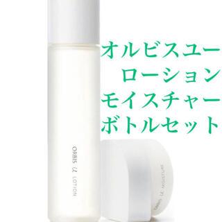 ORBIS - ORBIS☆オルビスユー☆ローション モイスチャー ボトルセット