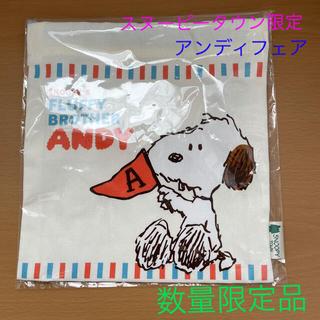 SNOOPY - スヌーピータウン限定 アンディフェア 巾着 数量限定品