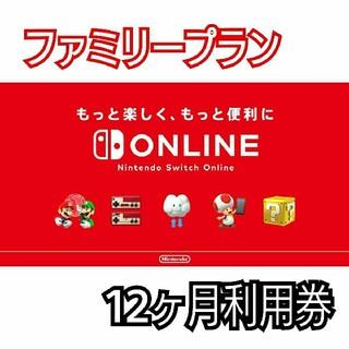 Nintendo Switch - ニンテンドースイッチオンライン ファミリー加入権 12ヶ月