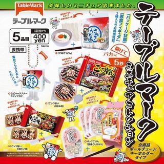 【即決】テーブルマーク ミニチュアコレクション 全5種セット