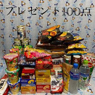 31・食品まとめ売り100点☆プレゼント100点(菓子/デザート)
