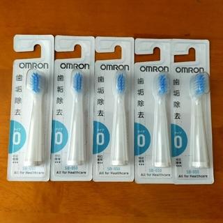 オムロン(OMRON)のSB-050 タイプ0 やわらか毛先 ダブルメリットブラシ(電動歯ブラシ)