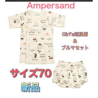 アンパサンド(ampersand)の新品タグ付き▷ Ampersand Girl's短肌着ブルマセット サイズ70(肌着/下着)