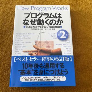 ニッケイビーピー(日経BP)のプログラムはなぜ動くのか 知っておきたいプログラミングの基礎知識 第2版(その他)
