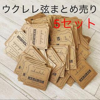 ウクレレ弦まとめ売り【5セット】(その他)