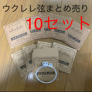 ウクレレ弦まとめ売り【10セット】(その他)