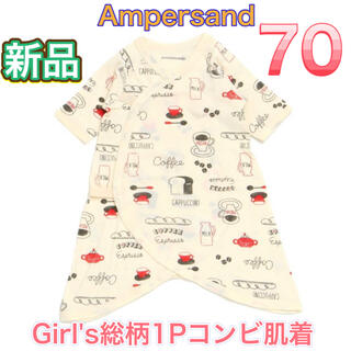 ampersand - 新品▷ Ampersand Girl's総柄1Pコンビ肌着 サイズ70