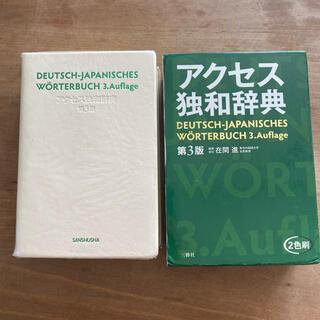 アクセス独和辞典 第3版(語学/参考書)