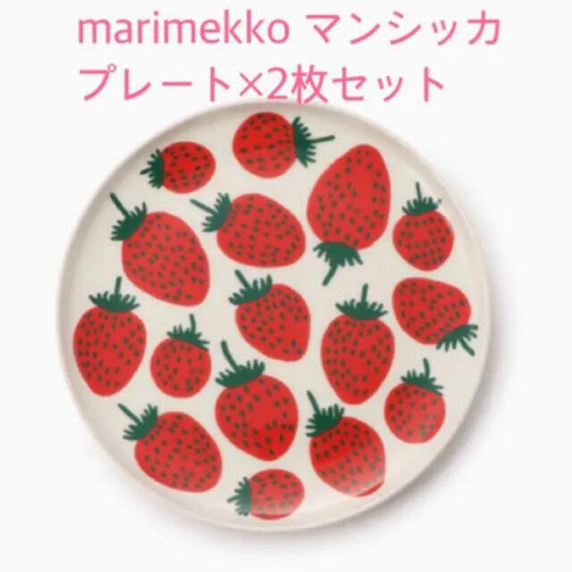 marimekko(マリメッコ)のmarimekko マンシッカ プレート 20㎝×2枚セット インテリア/住まい/日用品のキッチン/食器(食器)の商品写真