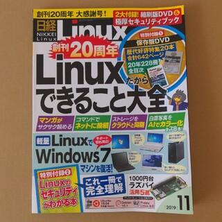 ニッケイビーピー(日経BP)の日経 Linux (リナックス) 2019年 11月号(専門誌)