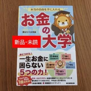 【miiiin様専用】本当の自由を手に入れるお金の大学(ビジネス/経済)
