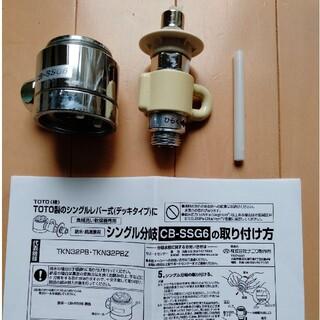 Panasonic - Panasonic 食洗機用 シングル分岐水栓 CB-SSG6