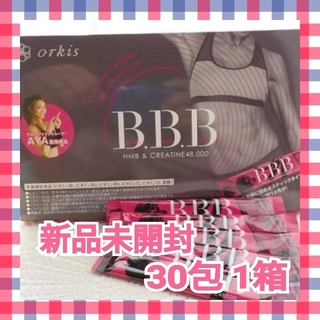 新品未開封 BBB トリプルビー ダイエット サプリメント 30包 1箱