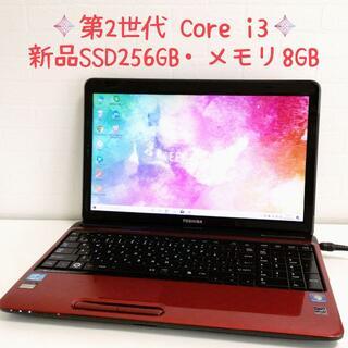 東芝 - 爆速新品SSD!2世代i3・8GB★東芝ノートパソコン★最新Win10・オフィス