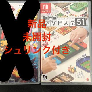 ニンテンドースイッチ(Nintendo Switch)の新品未開封 アソビ大全 Switch(家庭用ゲームソフト)