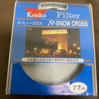 ケンコー(Kenko)のKENKO R-スノークロス レンズフィルター 77mm ケンコー(フィルター)