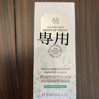 THE BODY SHOP - BODY SHOP ユースコンセントレイトDOY 美容液