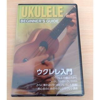 ウクレレ  DVD(その他)