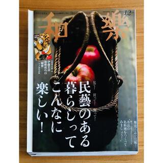 小学館 - 和樂 2014年12月号 民藝のある暮らしってこんなに楽しい!