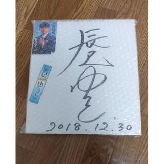 辰巳ゆうと サイン色紙(演歌)