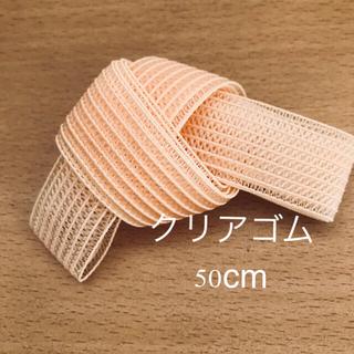 CHACOTT - チャコット  トゥシューズ クリアゴム 50cm