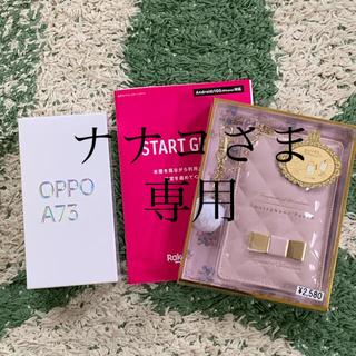 Rakuten - ナナコさま専用 楽天モバイル端末 OPPO A73 ネイビー 購入証明書