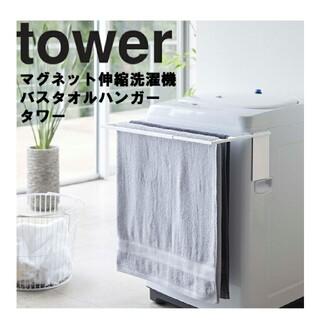 ヤマゼン(山善)のまみ様専用♥tower マグネット伸縮洗濯機バスタオルハンガー タワー(タオル/バス用品)