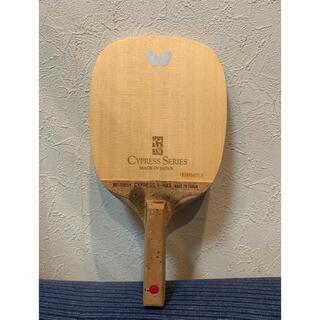 バタフライ(BUTTERFLY)の卓球ラケット バタフライ サイプレスV-MAX 日本式ペン(卓球)