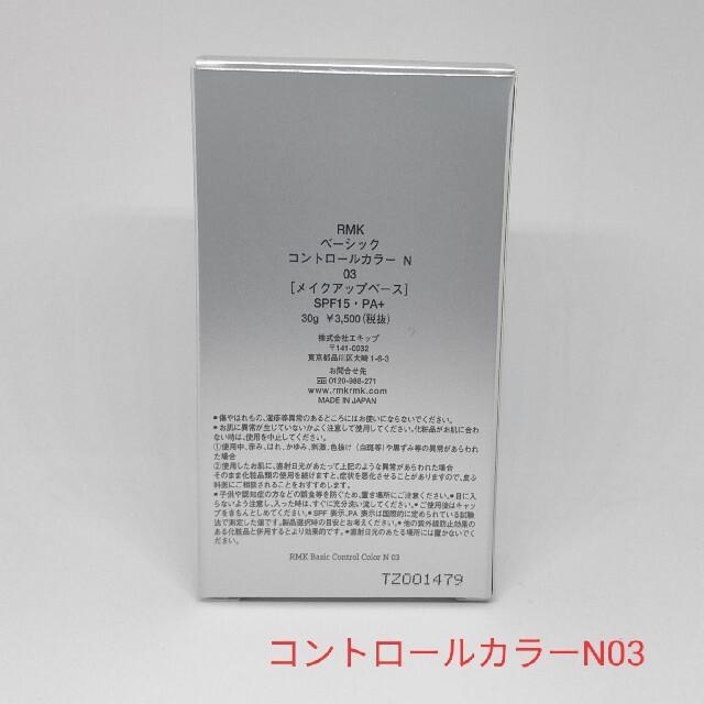 RMK(アールエムケー)のRMK ベーシック コントロールカラー N 03 コスメ/美容のベースメイク/化粧品(コントロールカラー)の商品写真