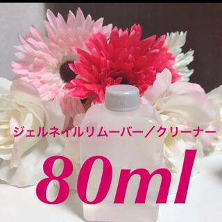ジェルネイルリムーバー/クリーナー【80ml】(除光液)