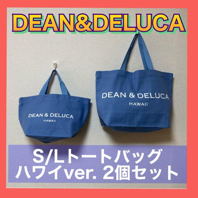 DEAN & DELUCA(ディーンアンドデルーカ)のDEAN&DELUCA トートバッグ ディーン&デルーカ ハワイ版 2個セット レディースのバッグ(トートバッグ)の商品写真