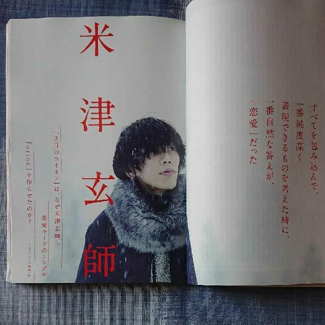 ROCKIN'ON JAPAN 2017年3月号 エンタメ/ホビーの雑誌(音楽/芸能)の商品写真