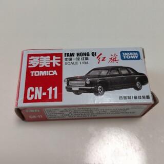 Takara Tomy - トミカ TOMICA 中国限定 CN-11