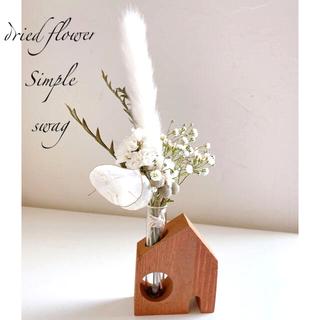 ドライフラワー Simple スワッグ ブーケ 木のお家 一輪挿し ブラウン(ドライフラワー)