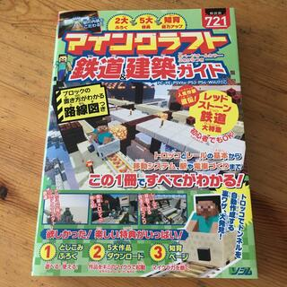 マインクラフト鉄道&建築ガイド 攻略本(アート/エンタメ)
