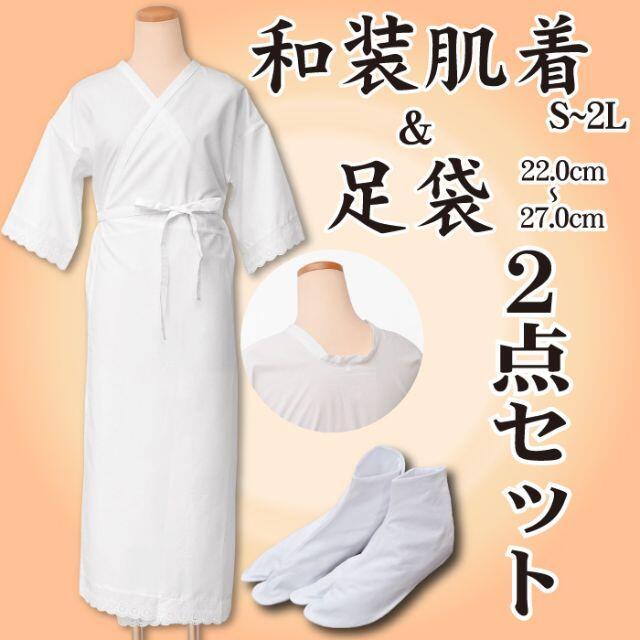 新品 和装スリップ ワンピース 足袋 2点セット 着物スリップ 14 レディースの水着/浴衣(和装小物)の商品写真