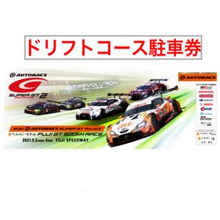 SUPER GT スーパーGT 第2戦 ドリフトコース指定駐車券
