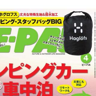 ホグロフス(Haglofs)の【即購入OK・送料無料】ビーパル4月号付録(その他)