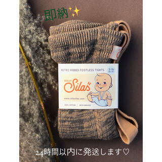 silly silas  ⭐️即納⭐️新色4カラーFOOTLESS