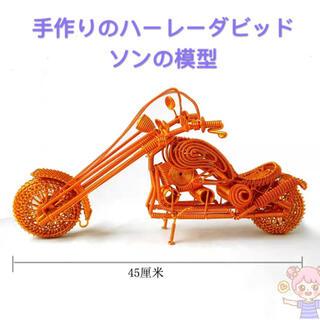 手作りのハーレーダビッドソンの模型(模型/プラモデル)