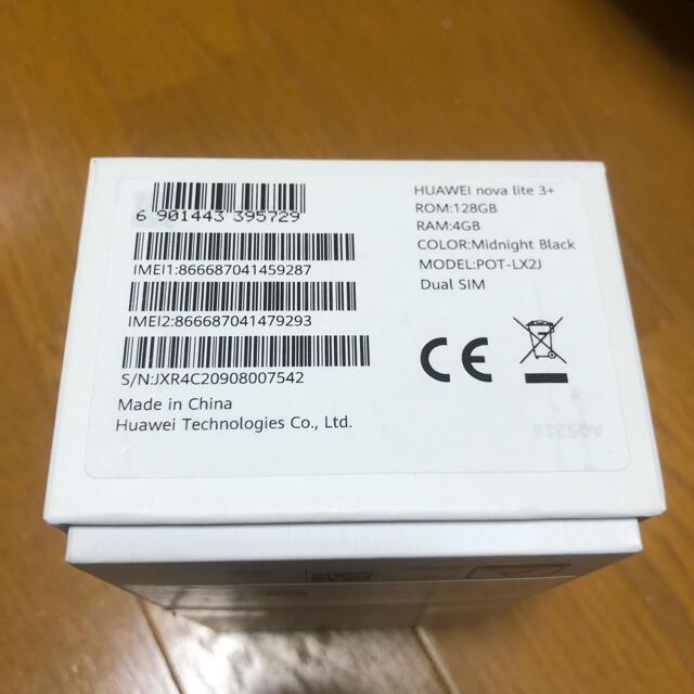 HUAWEI(ファーウェイ)のHUAWEI nova lite 3 プラス スマホ/家電/カメラのスマートフォン/携帯電話(スマートフォン本体)の商品写真