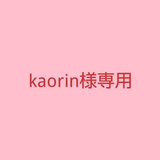 【kaorin様専用】(フェイスクリーム)