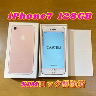 iPhone - 【美品】iPhone 7 Rose Gold 128 GB SIMフリー