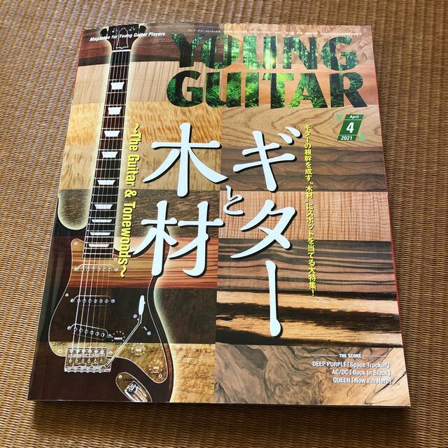 &様専用 YOUNG GUITAR (ヤング・ギター) 2021年 04月号 エンタメ/ホビーの雑誌(音楽/芸能)の商品写真
