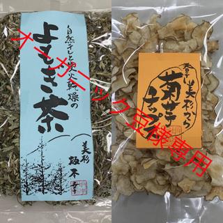 【オーガニック豆様専用】よもぎ茶&菊芋チップスセット(健康茶)