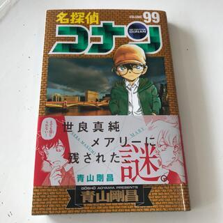 小学館 - 名探偵コナン 99