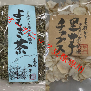 【オーガニック豆様専用】よもぎ茶&里芋チップスセット(健康茶)