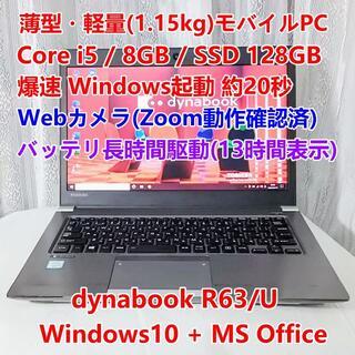 東芝 - 薄型モバイルPC i5/8GB/SSD/Office/Zoom 軽量1.15kg