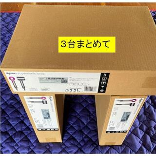 Dyson - まとめ売り dyson  ドライヤー ピンク 最新モデル HD03 新品 3台