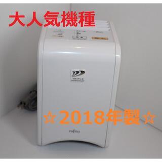 富士通 - ☆2018年モデル☆ FUJITSU脱臭機 DAS-15E-W